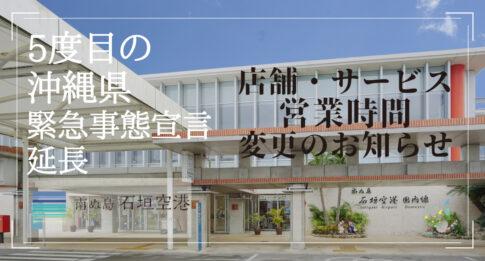 5度目の沖縄県緊急事態宣言延長に伴う南ぬ島石垣空港内のサービス・営業時間変更のお知らせ