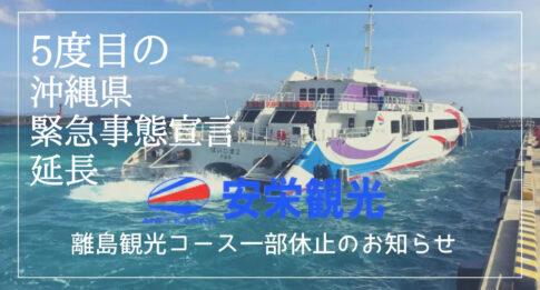 5度目の沖縄県緊急事態宣言延長に伴う安栄観光一部サービス休止