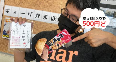 石垣島の「マーミヤ餃子」