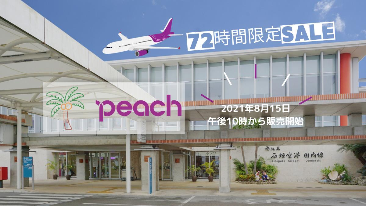 2021年8月15日午後10時からpeach72時間限定SALE