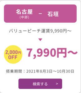 名古屋(中部国際空港)→石垣島(南ぬ島石垣空港)