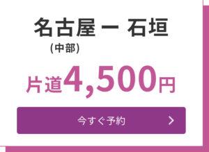 名古屋→石垣線
