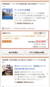 過去のじゃらんスペシャルウィークキャンペーン対象ホテル一覧ページ