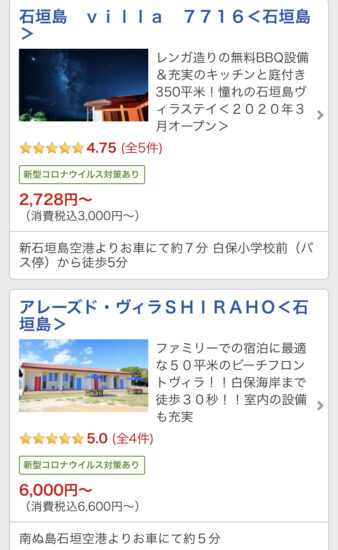 石垣島 villa 7716