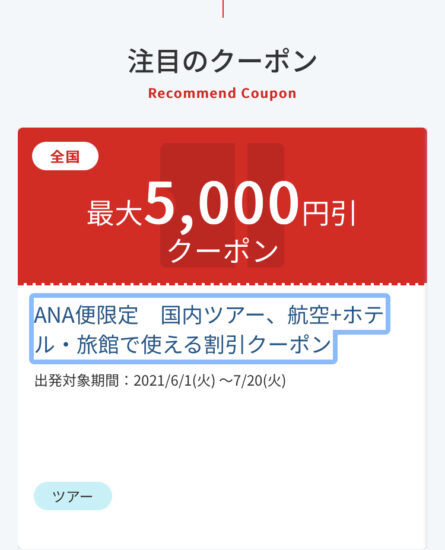 最大5,000円割引クーポン
