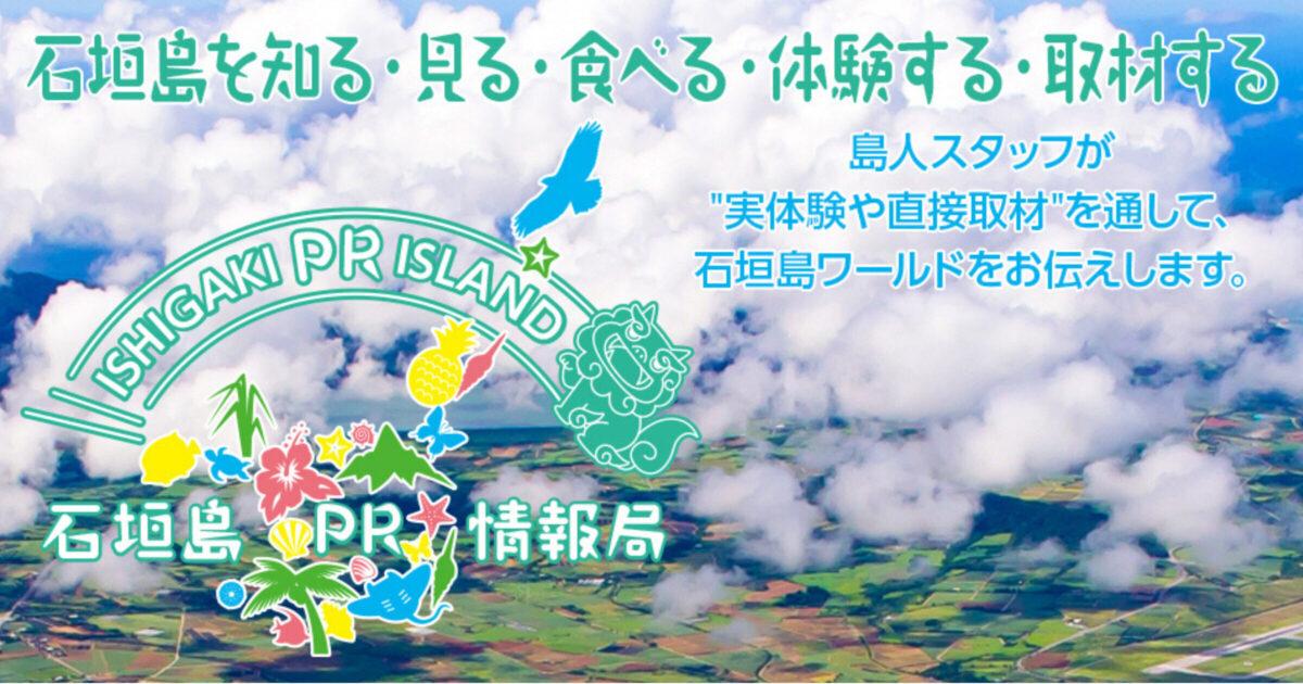 石垣島PR情報局ヘッダー