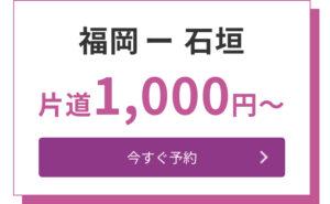 2021年Peach「3回連続24時間SALE」第1回目|福岡(福岡空港)→石垣線(南ぬ島石垣空港)=1,000円〜