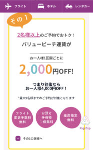 特典その1:2,000円OFF