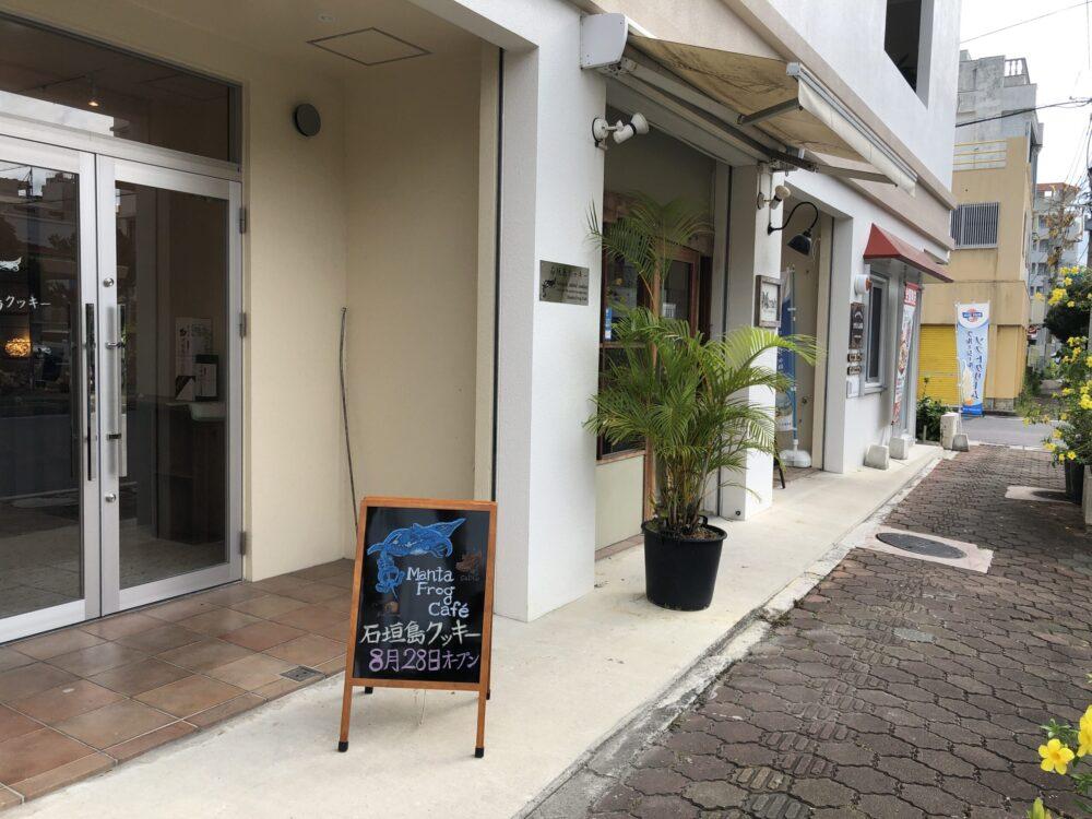 MantaFrog Café 石垣島クッキー基本情報