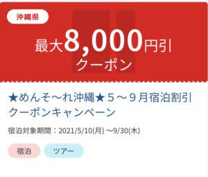 最大8,000円割引クーポン