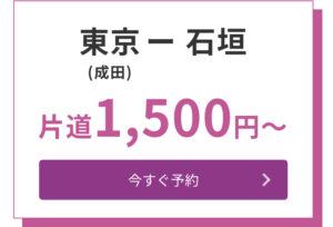 2021年Peach第2回目「3回連続24時間SALE」第1回目|東京(成田空港)→石垣線(南ぬ島石垣空港)=1,500円〜
