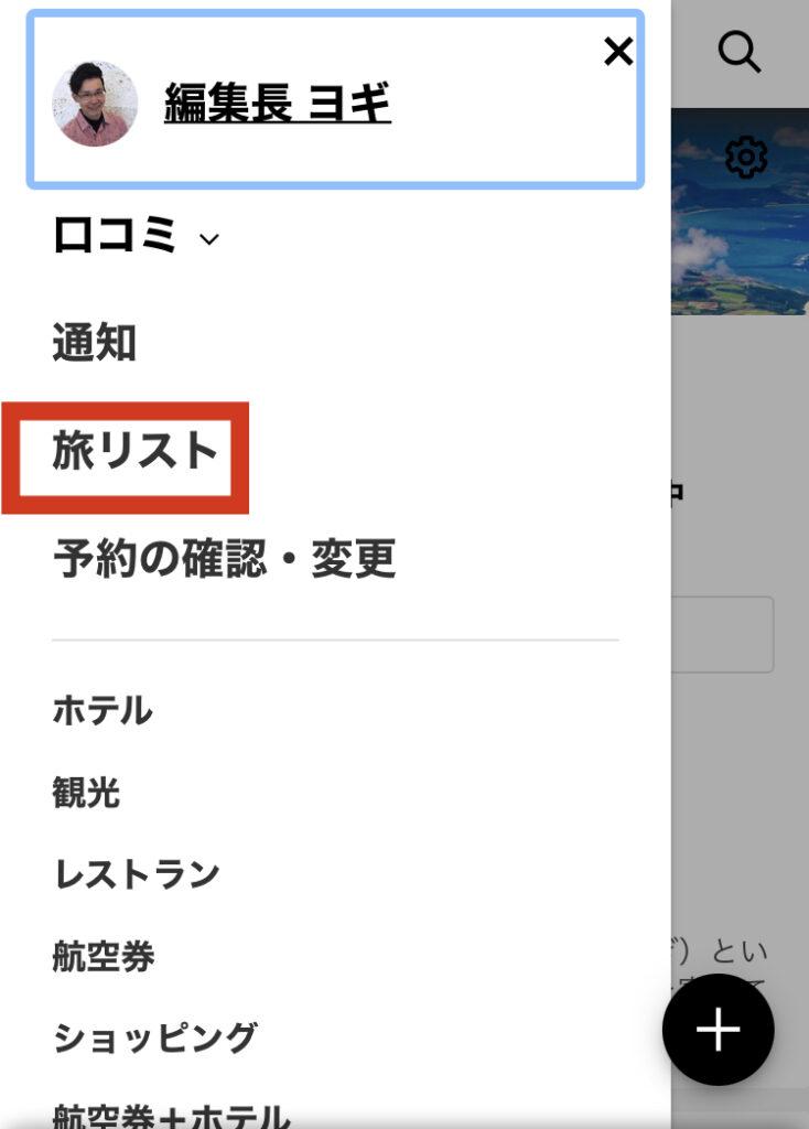 WEB版は「旅リスト」