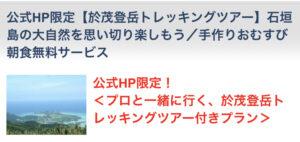 【於茂登岳トレッキングツアー】最大6名までのトレッキング宿泊付プラン