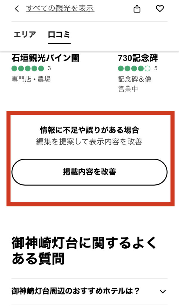 WEB版の機能「掲載内容の改善」