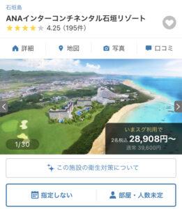 ANAインターコンチネンタル石垣リゾートホテル