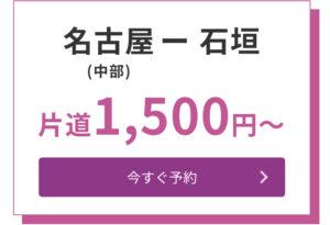 2021年Peach第2回目「3回連続24時間SALE」第2回目|名古屋(中部国際空港)→石垣線(南ぬ島石垣空港)=1,500円〜