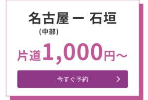2021年Peach「3回連続24時間SALE」第1回目|名古屋(中部国際空港)→石垣線(南ぬ島石垣空港)=1,000円〜