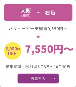大阪(関西国際空港)→石垣島(南ぬ島石垣空港)