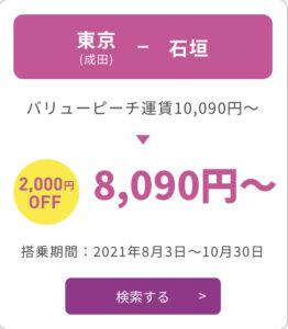 東京(成田空港)→石垣島(南ぬ島石垣空港)