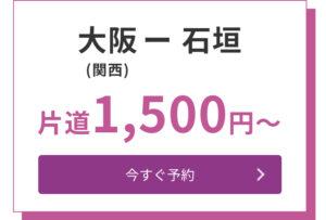 2021年Peach第2回目大阪(関西国際空港)→石垣(南ぬ島石垣空港)片道1,500円〜