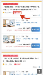 PayPayボーナス28%還元される宿泊プラン