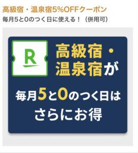 高級宿・温泉5%OFFクーポン