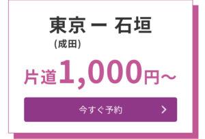 2021年Peach「3回連続24時間SALE」第1回目|東京(成田空港)→石垣線(南ぬ島石垣空港)=1,000円〜