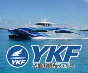 八重山観光フェリー公式サイト