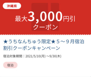 最大3,000円割引クーポン