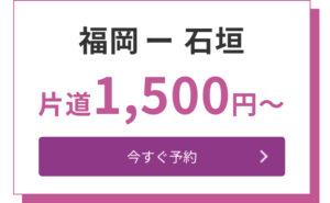 2021年Peach第2回目福岡(福岡空港)→石垣(南ぬ島石垣空港)片道1,500円〜