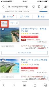 石垣島のホテル一覧