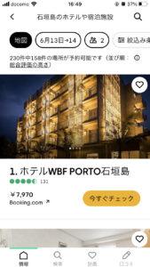 石垣島のホテルや宿泊施設