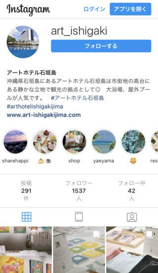 Instagramアカウント登録/ログイン