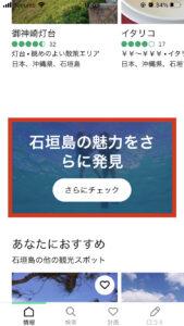 石垣島の魅力をさらに発見をタップ