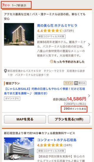じゃらん秋SALE石垣島ホテル一覧ページ