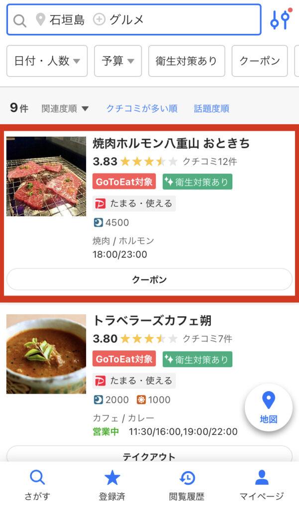 石垣島の飲食店ページ一覧