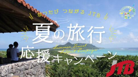 JTB「夏の旅行応援キャンペーン」