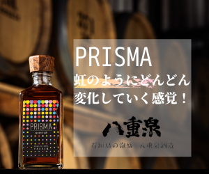 八重泉酒造「PRISMA」新発売