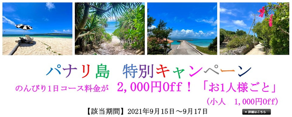 安栄観光「パナリ島特別キャンペーン」