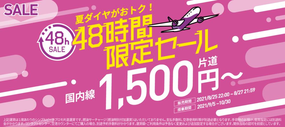 2021年8月25日(水)〜販売開始peach48時間限定セール1,500円〜