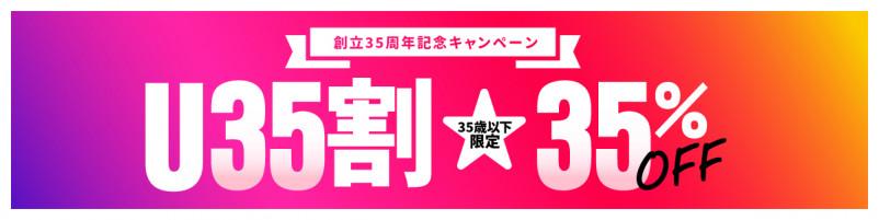 U35割キャンペーン