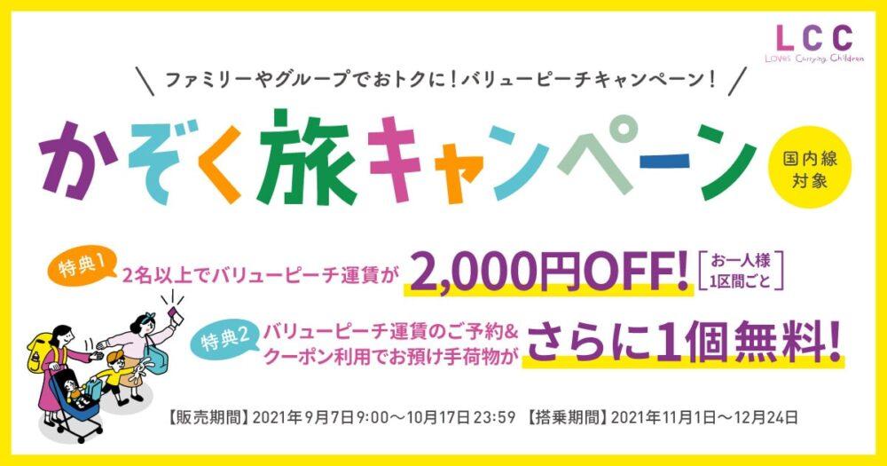 2021年9月7日(火)開始!かぞく旅キャンペーン