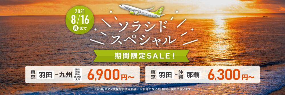 Solaseed Air「ソラシドスペシャル」