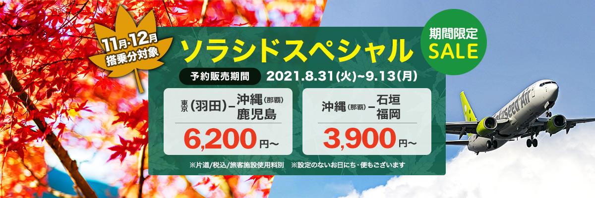 沖縄本島→石垣島線最安3,900円〜