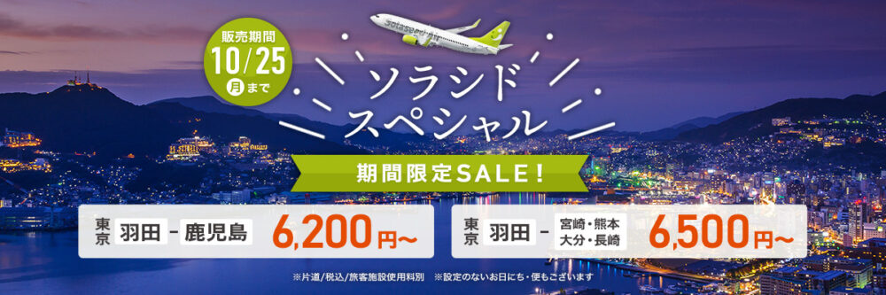 Solaseed Air「ソラシドスペシャル」石垣島線運賃