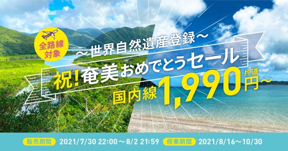 祝!奄美おめでとうセール〜世界自然遺産登録〜