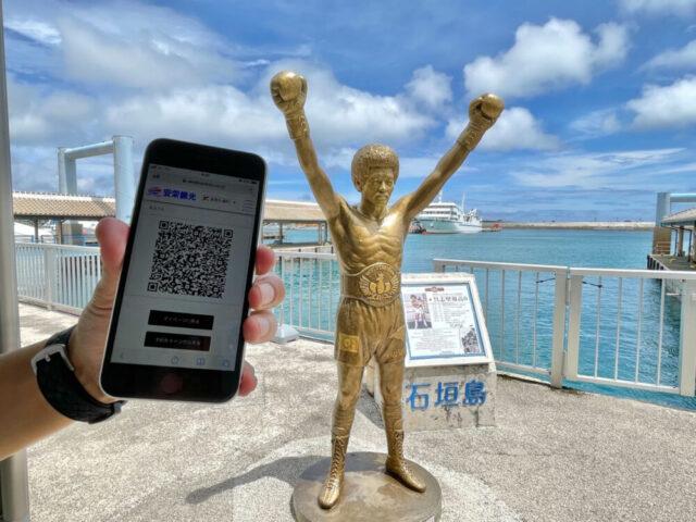 安栄観光スマートキャンペーンのQRコード