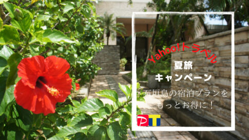 Yahoo!トラベル石垣島の夏旅キャンペーン