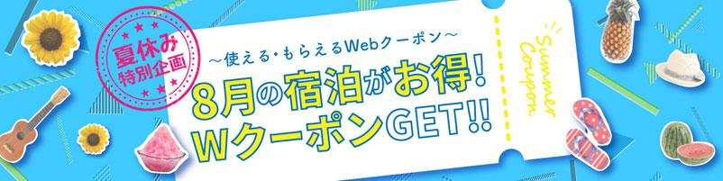 夏休み特別企画〜使える・もらえるWebクーポン〜