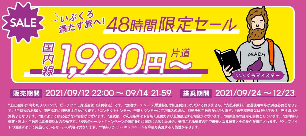 2021年度9/12日(日)午後10時〜Peach48時間限定セール1,990円〜